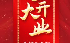 红色中国风高端大气商场店铺盛大开业大吉邀请函H5模板缩略图
