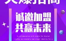 紫色简约企业招商商务企业介绍宣传H5模板缩略图