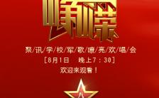 红色党政风八一建军节庆祝晚会邀请函建军节H5模板缩略图