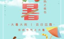 动态卡通夏日海滩大暑二十四节气宣传H5模板缩略图