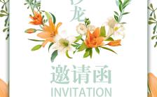 清新文艺风花艺沙龙邀请函H5模板缩略图