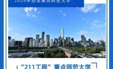 蓝色简约商务风教育行业大学招生简章宣传H5模板缩略图