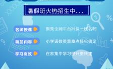蓝色简约辅导班线上网课暑假报名H5模板缩略图