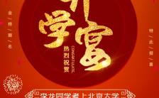 红色大气升学宴谢师宴邀请函喜报金榜题名H5模板缩略图