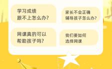 黄色简约辅导班线上网课暑假报名H5模板缩略图