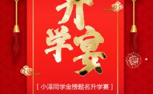 大红简洁升学宴金榜题名谢师宴邀请函H5模板缩略图