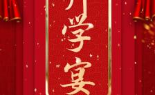 红色简约大气谢师宴升学宴邀请函H5模板缩略图