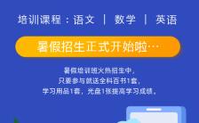 蓝色简约辅导班暑假招生宣传介绍H5模板缩略图