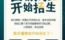 绿色清新培训班暑假招生H5模板缩略图