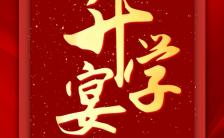 红色中国风毕业升学宴谢师宴邀请函H5模板缩略图