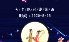浪漫中国风元素七夕派对情人节邀请函活动促销通用H5模板缩略图