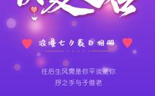 紫色时尚七夕情人节表白相册节日祝福H5模板缩略图