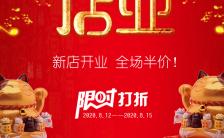 红色喜庆大气新店开业邀请函H5模板缩略图