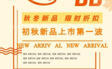 枫叶风格秋季新品秋季上新新品发布促销H5模板缩略图