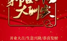 红色喜庆大气开业大酬宾公司开业宣传邀请函H5模板缩略图