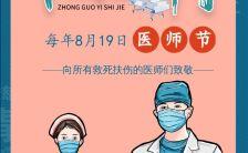 蓝色中国医师节节日宣传介绍H5模板缩略图