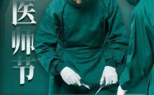 绿色实景风中国医师节节日宣传H5模板缩略图