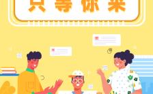 黄色简约插画设计风格互联网行业招聘H5模板缩略图