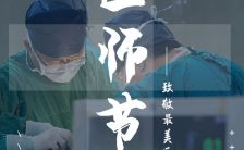绿色简约实景风中国医师节节日宣传H5模板缩略图