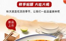 扁平简约秋季新菜上市贴秋膘商家促销宣传H5模板缩略图