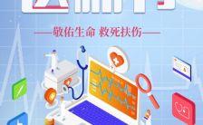 蓝色简约中国医师节节日宣传H5模板缩略图