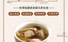 简约大气秋季贴秋膘新菜上市宣传餐饮宣传H5模板缩略图