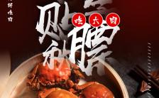 创意简约贴秋膘秋季新菜宣传促销活动H5模板缩略图