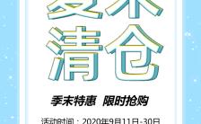 清新简约夏季清仓促销宣传H5模板缩略图