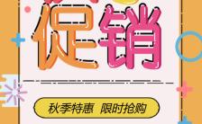 时尚酷炫风秋季促销上新宣传H5模板缩略图