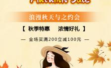 黄色枫叶主题秋季促销产品上新H5模板缩略图