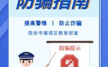 大气蓝色开学防骗指南开学手册H5模板缩略图