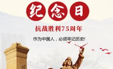 经典简约抗战胜利75周年纪念H5模板缩略图