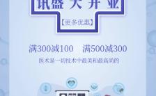 蓝色简约药店开业大酬宾促销活动H5模板缩略图
