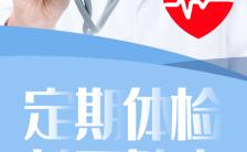 蓝色简约体检机构中心宣传促销H5模板缩略图