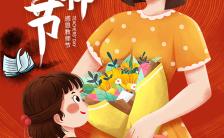 红色国潮风卡通教师节祝福感恩回忆宣传H5模板缩略图