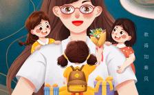 蓝色国潮风教师节快乐企业宣传祝福H5模板缩略图