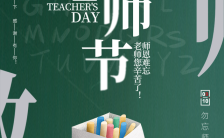 绿色黑板风教师节祝福宣传H5模板缩略图