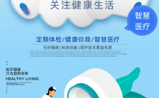 蓝色扁平卡通风格体检中心宣传促销套餐H5模板缩略图
