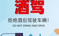 蓝色简约拒绝酒驾公益宣传H5模板缩略图