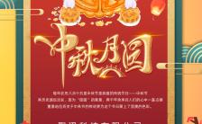 金色梦幻中秋节节日祝福动态H5模板缩略图
