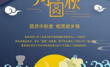 紫色简约剪纸风中秋节节日祝福动态H5模板缩略图