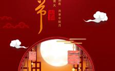 红色大气中秋节节日祝福传承中国传统文化H5模板缩略图