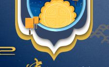 蓝色唯美中国风中秋节节日祝福动态H5模板缩略图