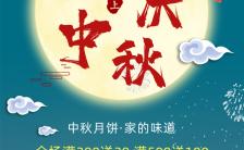 蓝色大气中国风中秋商家月饼促销动态H5模板缩略图