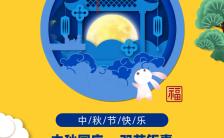 黄色大气中国风中秋商家月饼促销动态H5模板缩略图