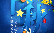 蓝色唯美中秋节节日祝福动态H5模板缩略图