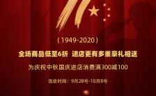 红色大气国庆节建国71周年商家促销H5模板缩略图