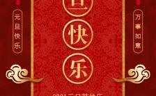 红色中国风喜迎元旦新年宣传H5模板缩略图