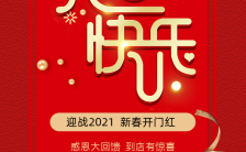 红金风2021年新年元旦祝福宣传H5模板缩略图