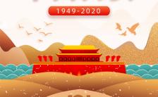 中国风简约庆祝华诞71周年国庆节祝福H5模板缩略图